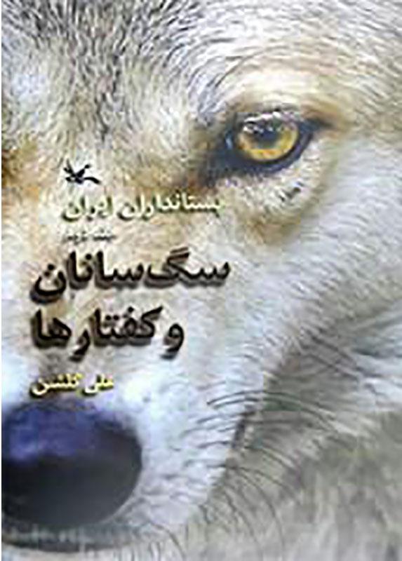 کتاب سگسانان و کفتارها