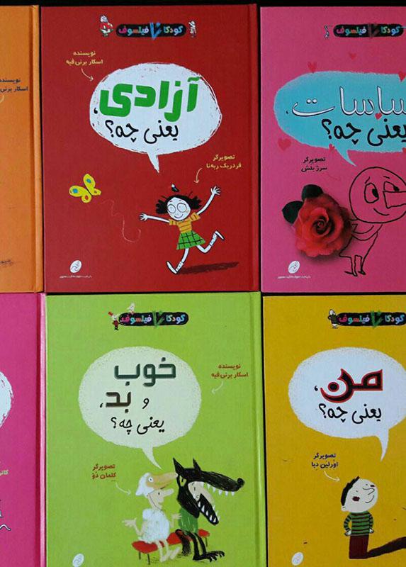 مجموعه  کتاب های کودکان فیلسوف