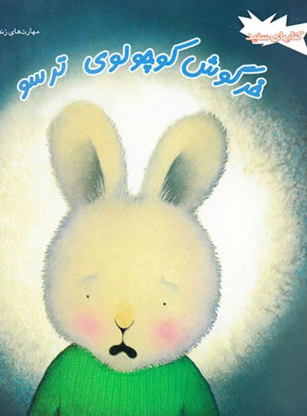 معرفی کتاب خرگوش کوچولوی ترسو