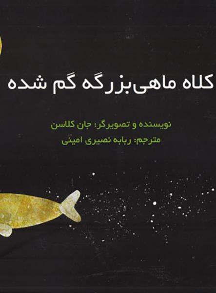 معرفی کتاب کلاه ماهی بزرگه گم شده!