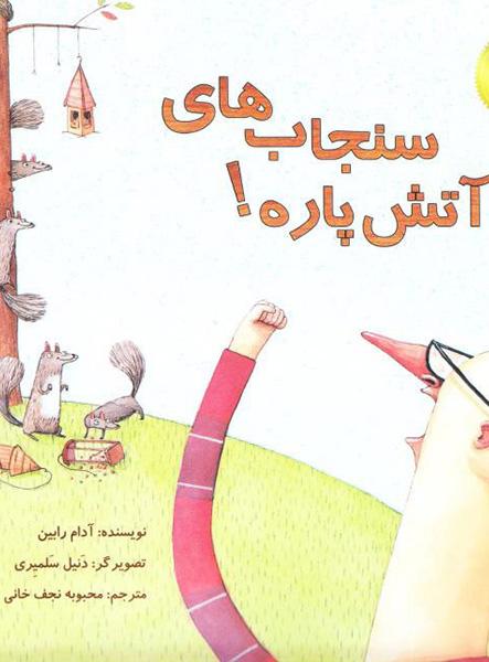 معرفی کتاب سنجاب آتیش پاره