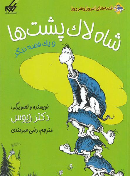 معرفی کتاب شاه لاک پشت ها