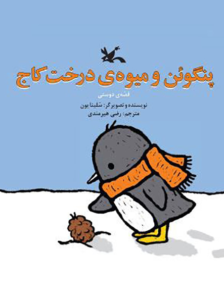 معرفی کتاب پنگوئن و میوه درخت کاج
