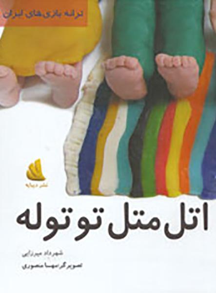 معرفی کتاب اتل متل توتوله