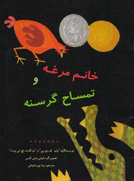 معرفی کتاب خانم مرغه و تمساح گرسنه