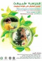 همایش ملی کودک و طبیعت و کتاب طبیعت وکودک خردسال