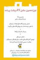 به بهانه نوزدهمین جشنواره لاک پشت پرنده