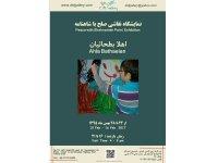 به بهانه برگزاری نمایشگاه نقاشی با موضوع «صلح با شاهنامه»
