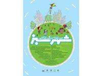 به بهانه برگزاری مسابقه بزرگ شهر سبز