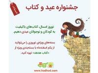 به بهانه برگزاری جشنوراه نوروزی عید و کتاب