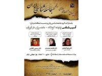 به بهانه برگزاری نشست آسیبشناسی پدیده کودک – همسری در ایران