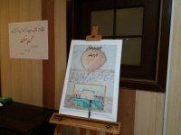 به بهانه برگزاری نمایشگاه نقاشی کودکان مبتلا به اوتیسم