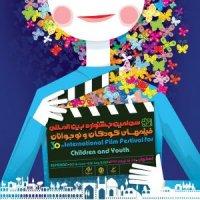 به بهانه پوستر جشنواره فیلم کودک و نوجوان