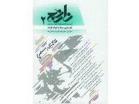 به بهانه انتشار دوفصلنامه نارنج