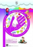 فراخوان نمایشگاه تخصصی مادر، نوزاد، کودک و نوجوان