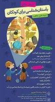 کارگاه باستان شناسی خلاق برای کودکان