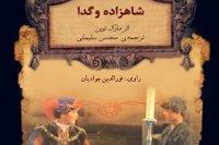 داستان شاهزاده و گدا قسمت دوم