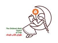 مراسم پنجاه و پنجمین سالگرد تاسیس شورای کتاب کودک