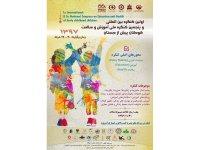 کنگره ملی و بینالمللی آموزش و سلامت کودکان پیشدبستان