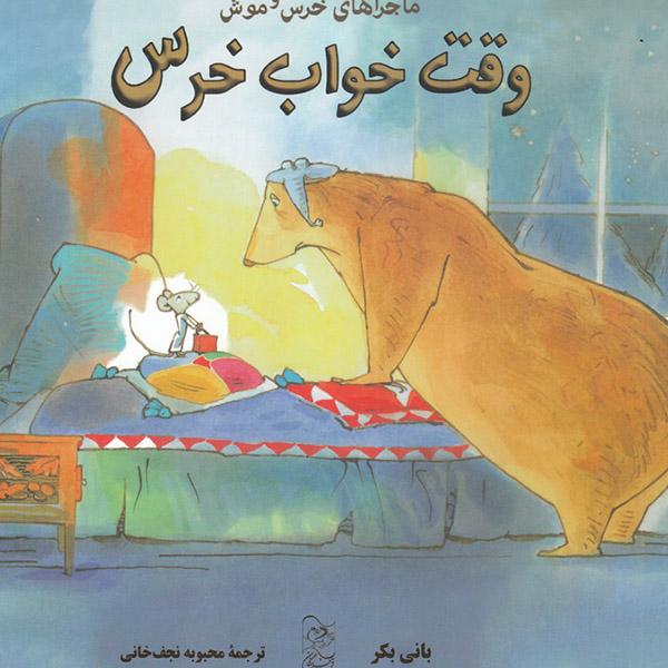 thumb وقت خواب خرس